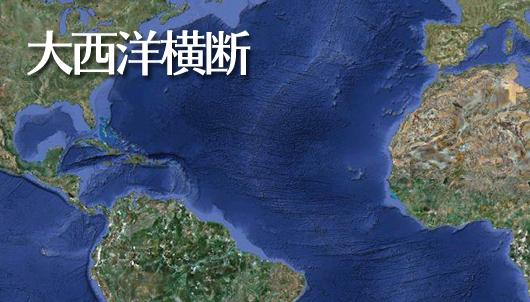 大西洋クルーズコースのご案内-...